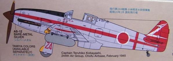 Ki-61_Version2